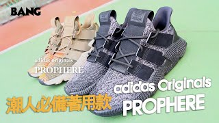 BANG開箱|adidas Originals PROPHERE