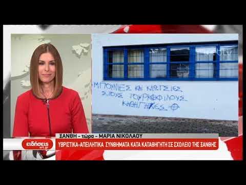 Φασιστικά συνθήματα εναντίον καθηγητή σε σχολείο της Ξάνθης | 30/01/2019 | ΕΡΤ