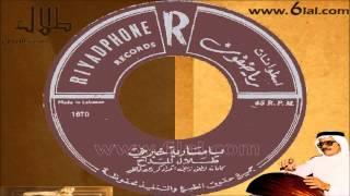 طلال مداح / يا سارية خبريني / اسطوانة تحميل MP3