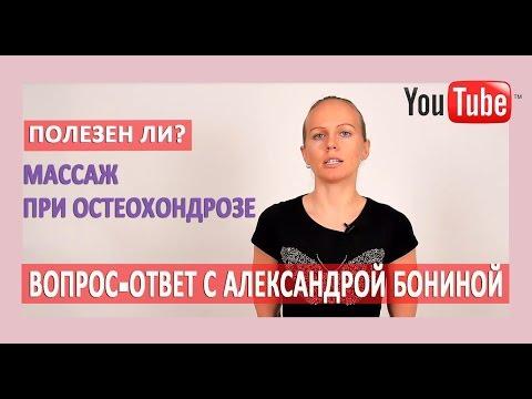 Центр лечения позвоночника владивосток