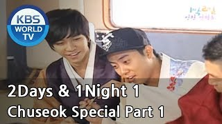 2 Days and 1 Night Season 1 | 1박 2일 시즌 1 - Chuseok Special, part 1