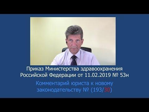 Приказ Минздрава России от 11 февраля 2019 года № 53н