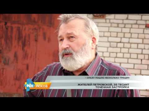 Новости Псков 02.09.2016 # Точечная застройка
