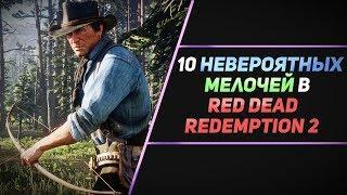 10 НЕВЕРОЯТНЫХ МЕЛОЧЕЙ В RED DEAD REDEMPTION 2 - ЧАСТЬ #2