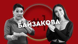 Жанар Айжанова Байзакованың түбіне жетті | Кого засудила БАЙЗАКОВА? | Salem Show