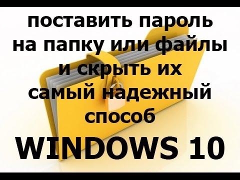 Как поставить пароль на папку или файл и скрыть их  Windows 10  file and hide