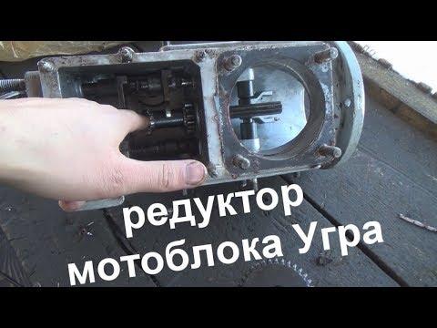 ремонт редуктора мотоблока Угра