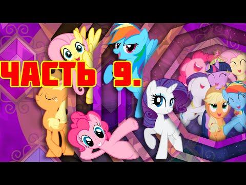Часть 9. My Little Pony: Harmony Quest. Diana Games TV
