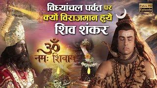 Episode 20 || Om Namah Shivay
