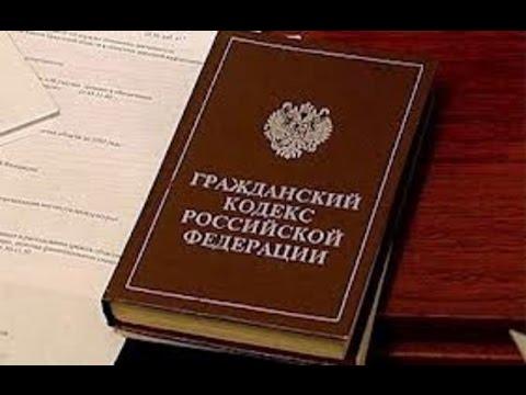 ГК РФ, Статья 18, Содержание правоспособности граждан, Гражданский Кодекс Российской Федерации