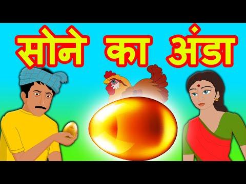 Golden Egg Animated Hindi Stories For kids