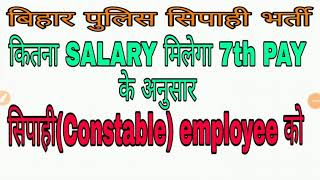 BIHAR सिपाही (Constable) Salary 7th Pay Commission के अनुसार