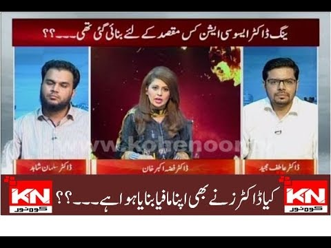 Hot Seat With Dr Fiza Khan 29 Aug 2018 | Kohenoor News Pakistan