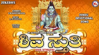 shiva sthuthi malayalam mp3 free download - Kênh video giải