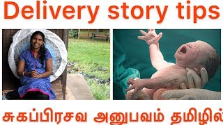 story for unborn baby in tamil - TH-Clip