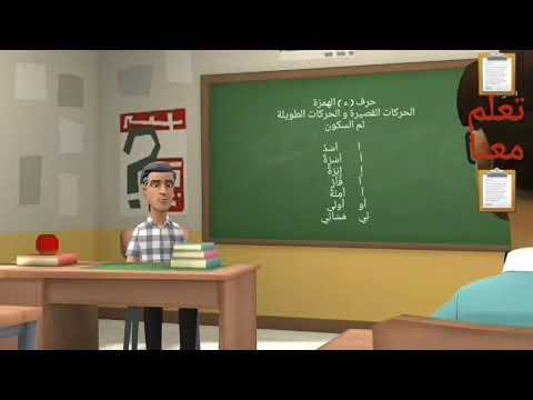 talb online طالب اون لاين حرف الهمزة ( الألف ) أحمد عبد العاطي رشيدي