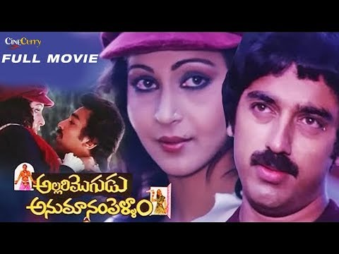 Allary Mukkudu Amani Pellan | Telugu Drama Film | Kamal Hassan, Rathi Agnihotri