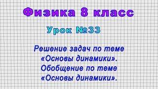 Физика 8 класс Урок 33 - Обобщение и решение задач по теме Основы динамики
