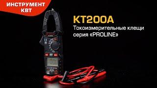 Digital clamp meter «PROLINE» series KT200А