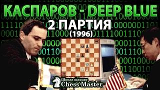 Каспаров против компьютера Deep Blue - 2 партия, 1996г. Шахматы фото