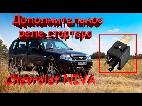 Дополнительное реле стартера на Ниву Шевроле, решение проблемы запуска двигателя на горячую