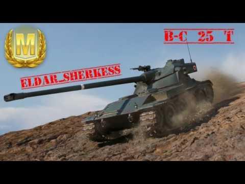B-C 25 T MACTEP [World of Tanks blitz] WOTB