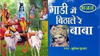 Gaadi me bithale re Baba  I Narsi ka bhat by jaya kishori ji