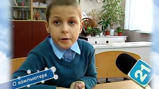 Vocea Copiilor: о компьютере.
