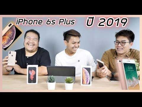 รีวิว iPhone 6s Plus ปลายปี 2019 แล้วยังน่าซื้ออยู่ไหม ?