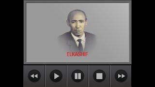 تحميل اغاني إبراهيم الكاشف «عودتني غيابك» MP3