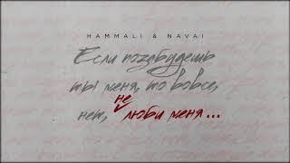HammAli & Navai - Не люби меня ( 2020 )