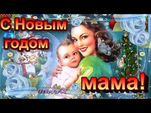ДУШЕВНОЕ ПОЗДРАВЛЕНИЕ МАМЕ С НОВЫМ ГОДОМ! Маме с новым годом стихи