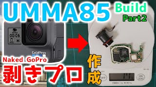 【UMMA85】GoProの剥き方 115g→17g軽量化!【How to make Naked GoPro】【大人の階段】