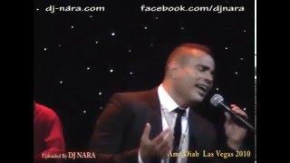 Amr Diab Las Vegas 2010 HIGH QUALITY (Part 3)