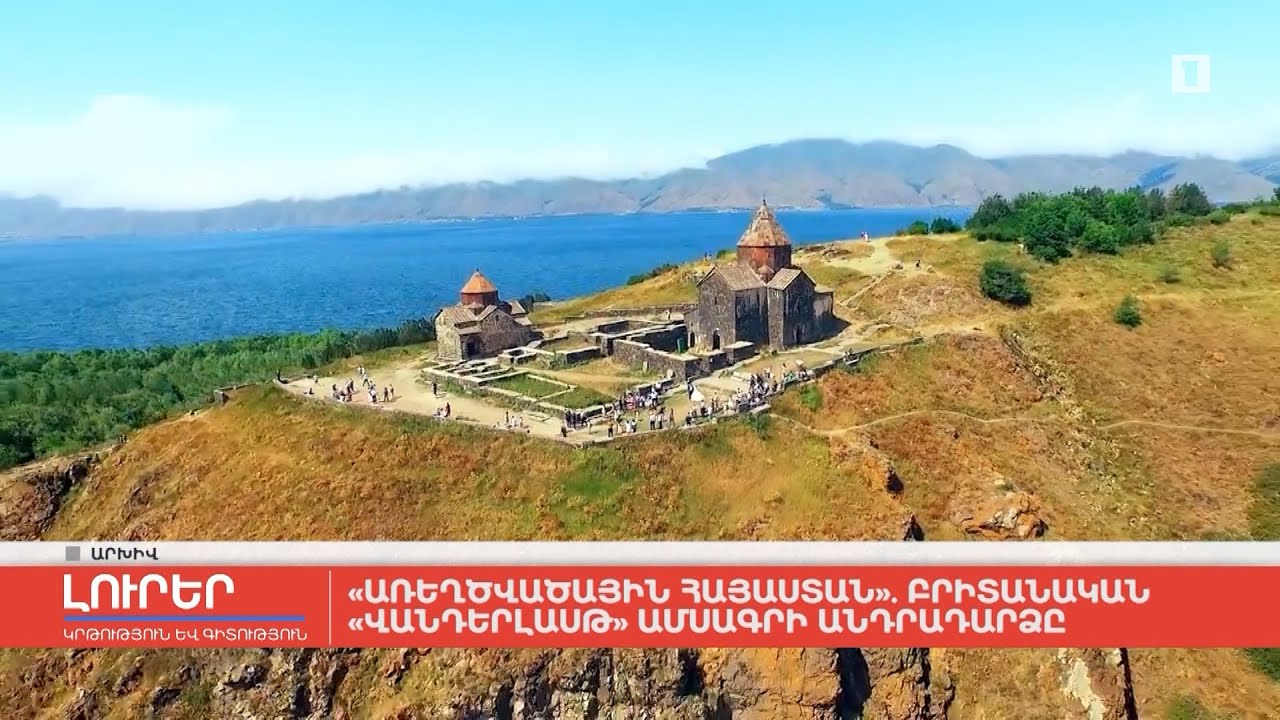 «Առեղծվածային Հայաստան». բրիտանական «Վանդերլասթ» ամսագրի անդրադարձը