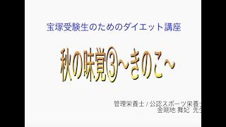 宝塚受験生のダイエット講座〜秋の味覚③きのこ