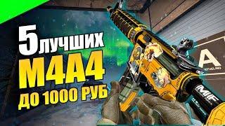 5 ЛУЧШИХ СКИНОВ НА M4A4 В КС ГО ДО 1000 РУБЛЕЙ
