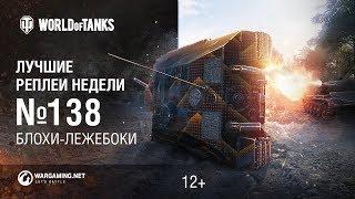 ЛРН №138 - Блохи-лежебоки