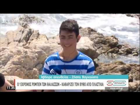 Ο 13χρονος Ρομπέν των θαλασσών – Καθαρίζει το βυθό απο πλαστικά | 03/07/2020 | ΕΡΤ