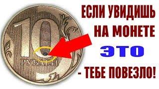 ОБНАРУЖЕНА РЕДКАЯ МОНЕТА В НАШИХ КОШЕЛЬКАХ! Как распознать ценную монету