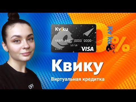 Виртуальная кредитная карта Квику: как пользоваться, в чем подвох?