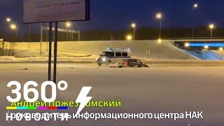 НАК: захватчик рейса Сургут-Москва находится на борту самолёта