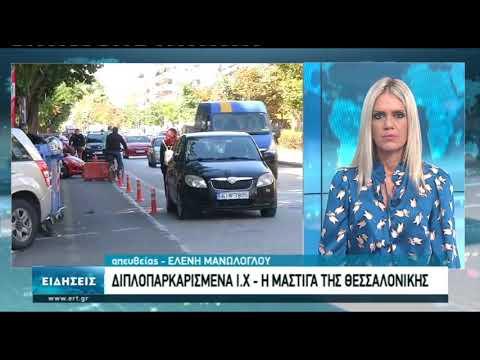 Διπλοπαρκαρισμένα ΙΧ-Η μάστιγα της Θεσσαλονίκης. | 13/10/20 | ΕΡΤ