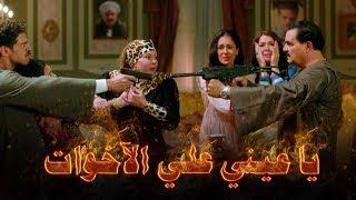 أغنية ياعينى على الأخوات من مسلسل البيت الكبير ج 2   Ya Aaeny 3al Ekhwat تحميل MP3