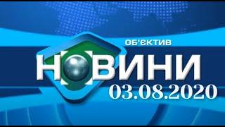 """""""Объектив-новости"""" 3 августа 2020"""