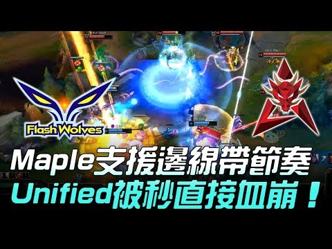 FW vs HKA Maple支援邊線帶節奏 Unified被秒直接血崩!Game2