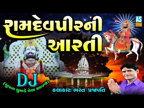 Dhup Na Dhumade Vela Aavajo    Ramdevpir Ni Aarti    Bharat