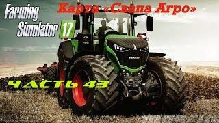 Farming Simulator 2017 Свапа Агро. Часть 43. Строим молокозавод.