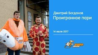 Дмитрий Богданов. Проигранное пари. 14 июля 2017