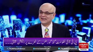 Live: Program Breaking Point with Malick  September 14, 2019 | HUM News